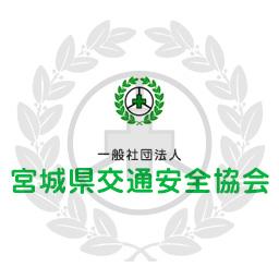 Dvd等の貸し出し 一般社団法人宮城県交通安全協会
